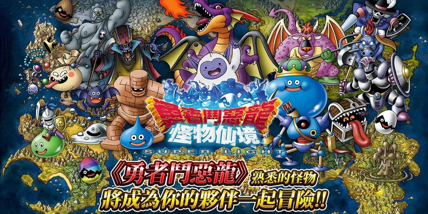 勇者鬥惡龍首款中文免費遊戲:怪物仙境史萊姆當夥伴