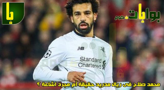 محمد صلاح فى ريال مدريد حقيقة أم مجرد اشاعة ؟