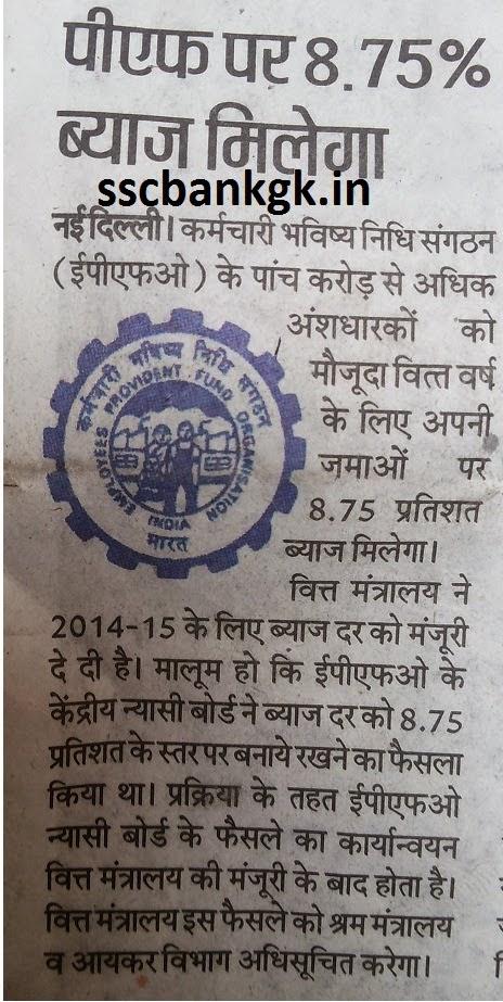 Provident Fund News 2015 Hindi interest