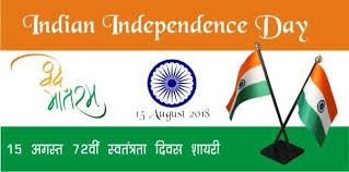 15 अगस्त की शायरी हिंदी में sms photo