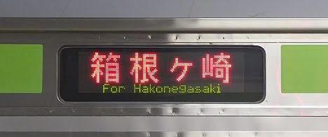 八高線 箱根ヶ崎行き3 209系3100番台(1日1本運行)