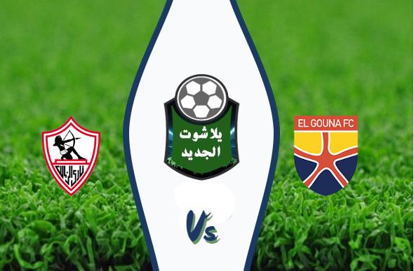 نتيجة مباراة الزمالك والجونة اليوم الأربعاء 15-01-2020 في الدوري المصري