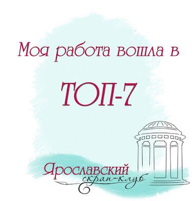 Я в ТОП-7