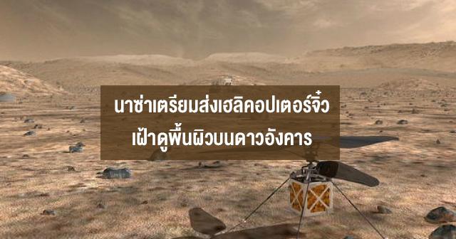 นาซ่าเตรียมส่งเฮลิคอปเตอร์จิ๋วเฝ้าดูพื้นผิวบนดาวอังคาร
