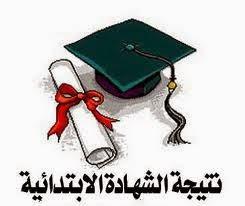نتائج امتحانات شهادة التعليم الابتدائي في الجزائر results Primary education algeria 2016