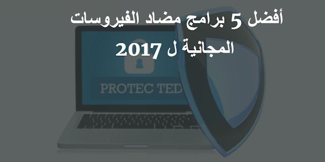 أفضل 5 برامج مكافحة الفيروسات مجانية 2017  و روابط تحميلها