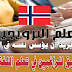 افضل تطبيق للراغبين في تعلم اللغة النرويجية ولمن يريد أن يؤسس نفسه في اللغة