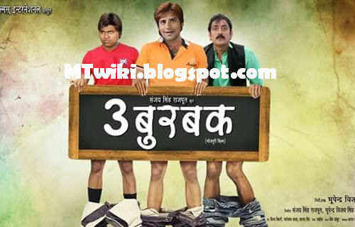 Rakesh Mishra, Subhi Sharma Bhojpuri movie Teen Budbak 2016 wiki, full star-cast, Release date, Actor, actress, Song name, photo, poster, trailer, wallpaper
