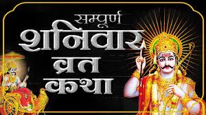 शनिवार व्रत कथा Vrat-katha Shanivar