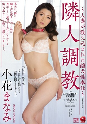 Neighbor Torture Female Dog Of Service Married Woman Has Been Taught Manami Kobana [JUY-099 Obana Manami]