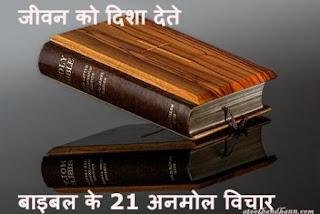 जीवन को दिशा देते बाइबल के 21 अनमोल विचार