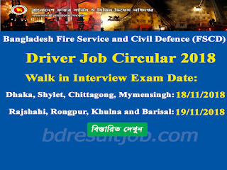 Bangladesh Fire Service and Civil Defense (FSCD) Driver Job Circular 2018