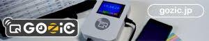 ICカード、FeliCa・NFC対応機器による勤怠管理システム「GOZIC」