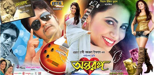 Antaranga (2015) Bangladeshi Movie Full HDRip 720p Download