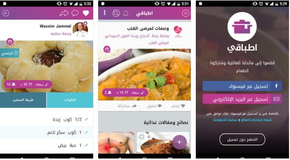 تحميل افضل تطبيق للاندرويد والايفون لإكلات رمضان 2017