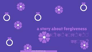 a story about forgiveness story about forgiveness story about forgiving gives victory story about forgivness,