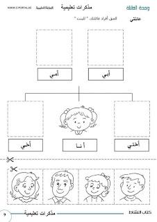 9 - هدية الى الاولياء :كتاب النشاط قص و لصق
