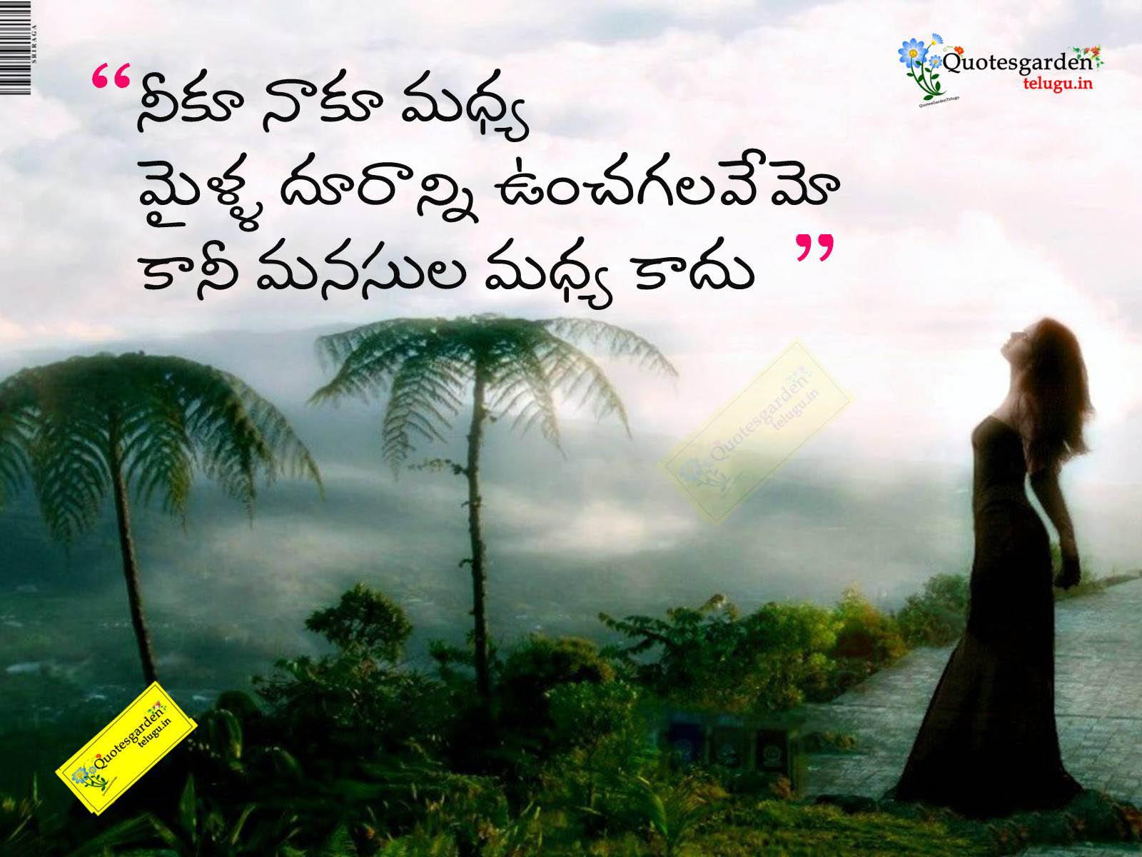 Elegant Love Failure Quotes In Telugu Hd Images - good quotes
