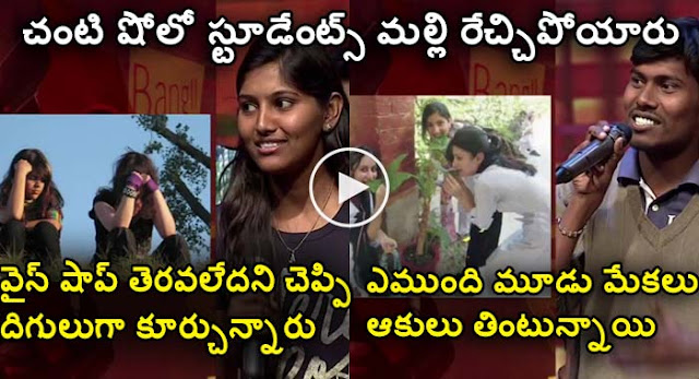 Students Hilarious Answers to Chanti @ Naa Show Naa Ishtam