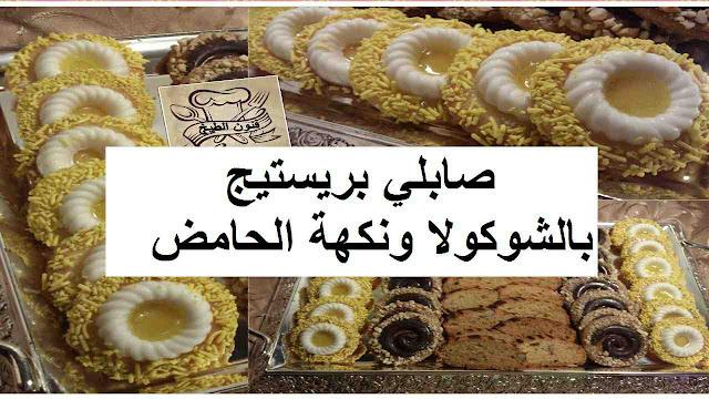 صابلي,صابلي بيخسوناليزي,حلويات العيد,صابلي المناسبات,صابلي الاعراس,حلويات مغربية,دواز أتاي,