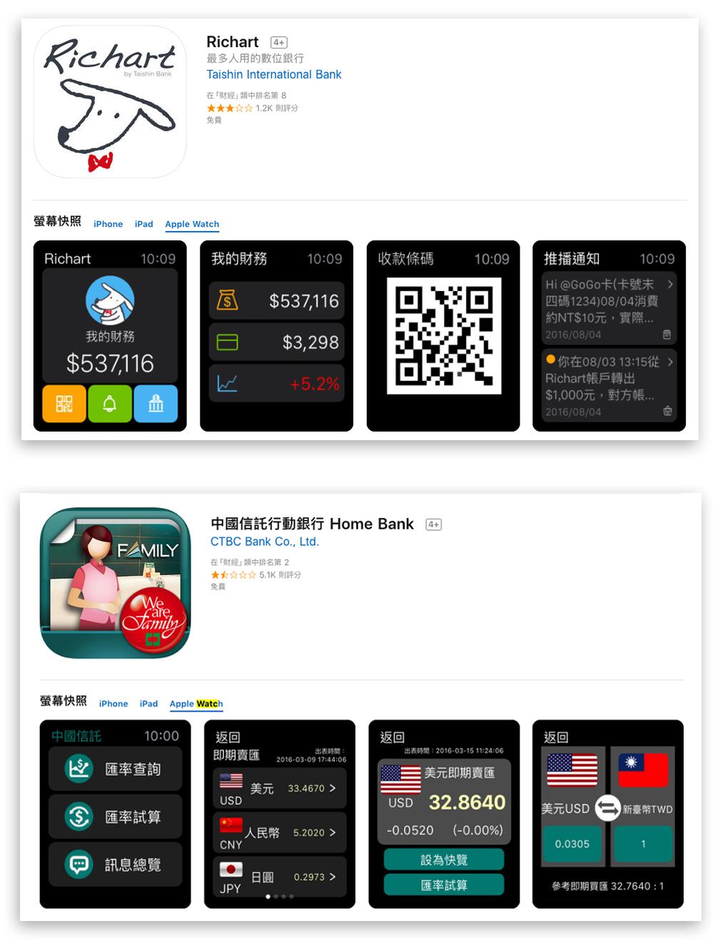 手錶上的銀行 app