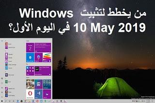 من يخطط لتثبيت Windows 10 May 2019 في اليوم الأول؟