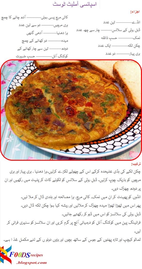 French Omelette Recipe In Urdu