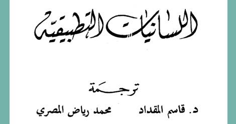 كتاب الترجمة التطبيقية pdf