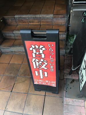 三軒茶屋にある東京餃子楼の看板