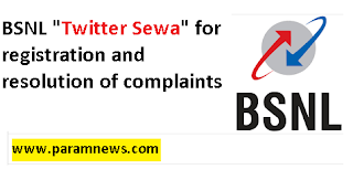 BSNL-Twitter-Sewa- for-registration-complaints.png