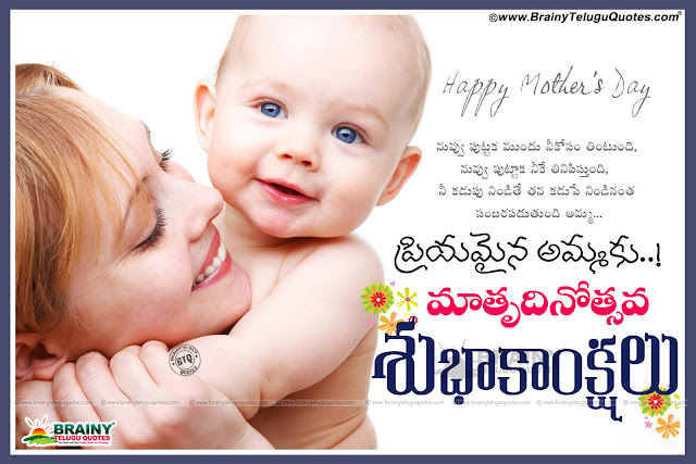 telugu quotes, mother and baby hd wallpapers with Quotes, best Telugu Mother's Day Greetings