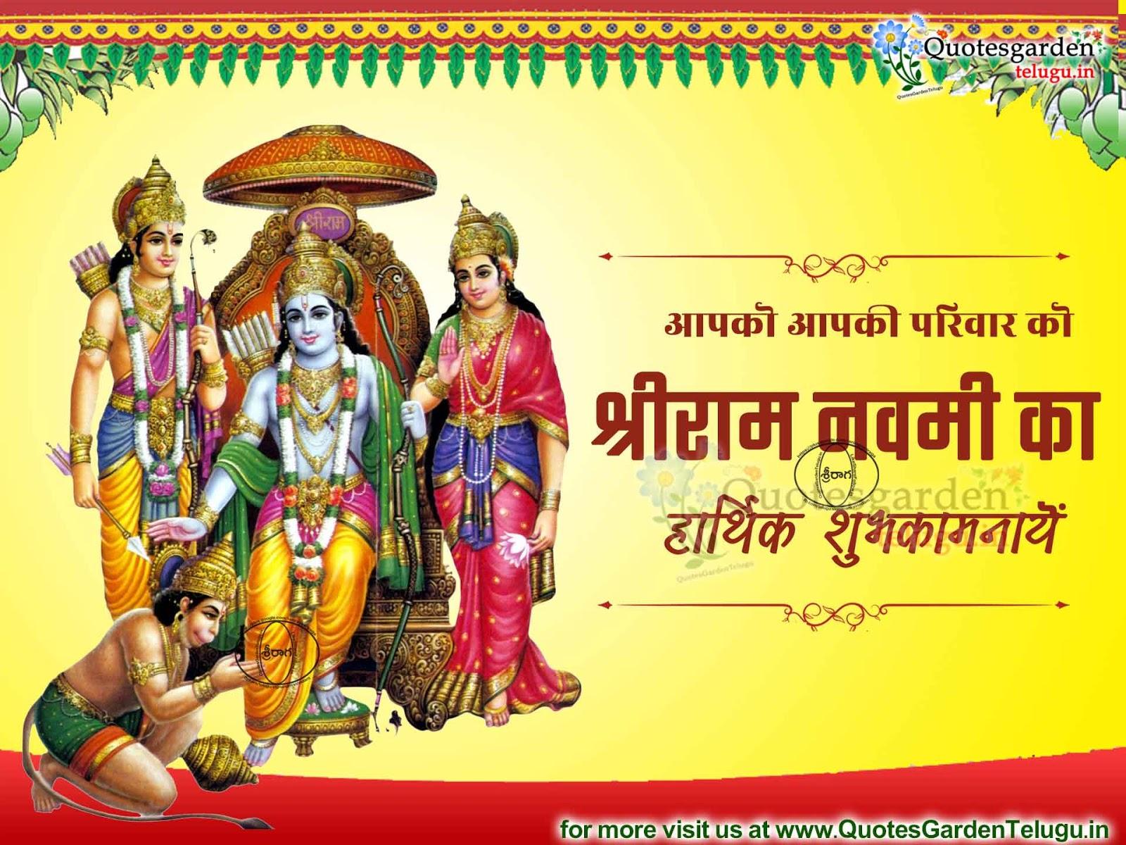 Sri Rama Navami Wishes Greetings In Telugu Ram Navami Images Sms