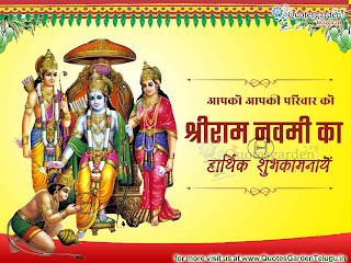 Sri Ram Navami Wishes in Hindi - Sri Ram Navami pictures in Hindi - Sri Ram Navami E- Cards in Hindi