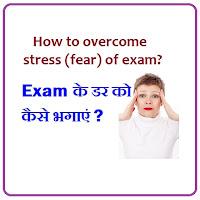 Exam ke Darr (stress aur anxiety) ko kaise bhagaaye? - image