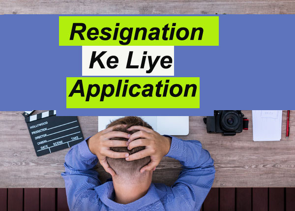 resignation ke liye application