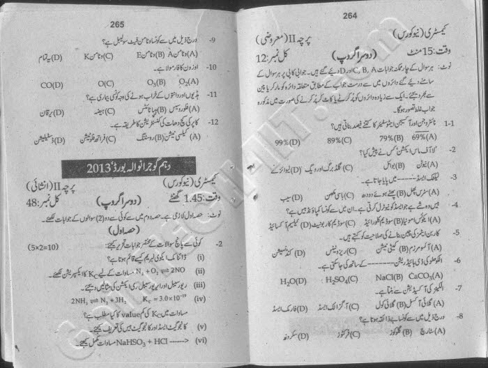 Uptodate old papers Chemistry Annual 2013 BISE Gujranwala