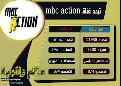 تردد Mbc Action