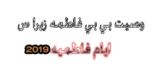 wasiyat bibi zahra mesam abbas noha lyrics