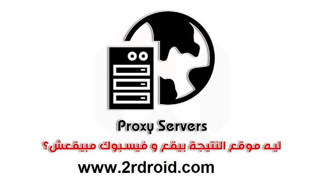 كل ما تود ان تعرفه حول البروكسى سيرفر Proxy Server