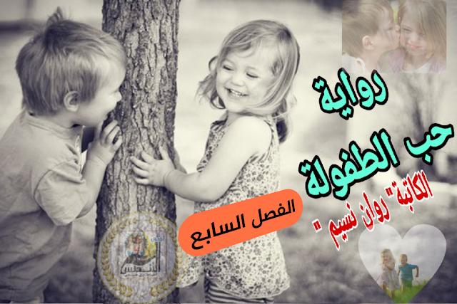 رواية حب الطفولة للكاتبة روان محمد نسيم | فصل سابع