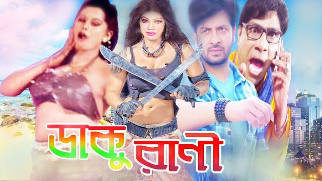 Daku Rani Bangla Hot Movie Ft. Shakib Khan and Poly Full HDRip 720p