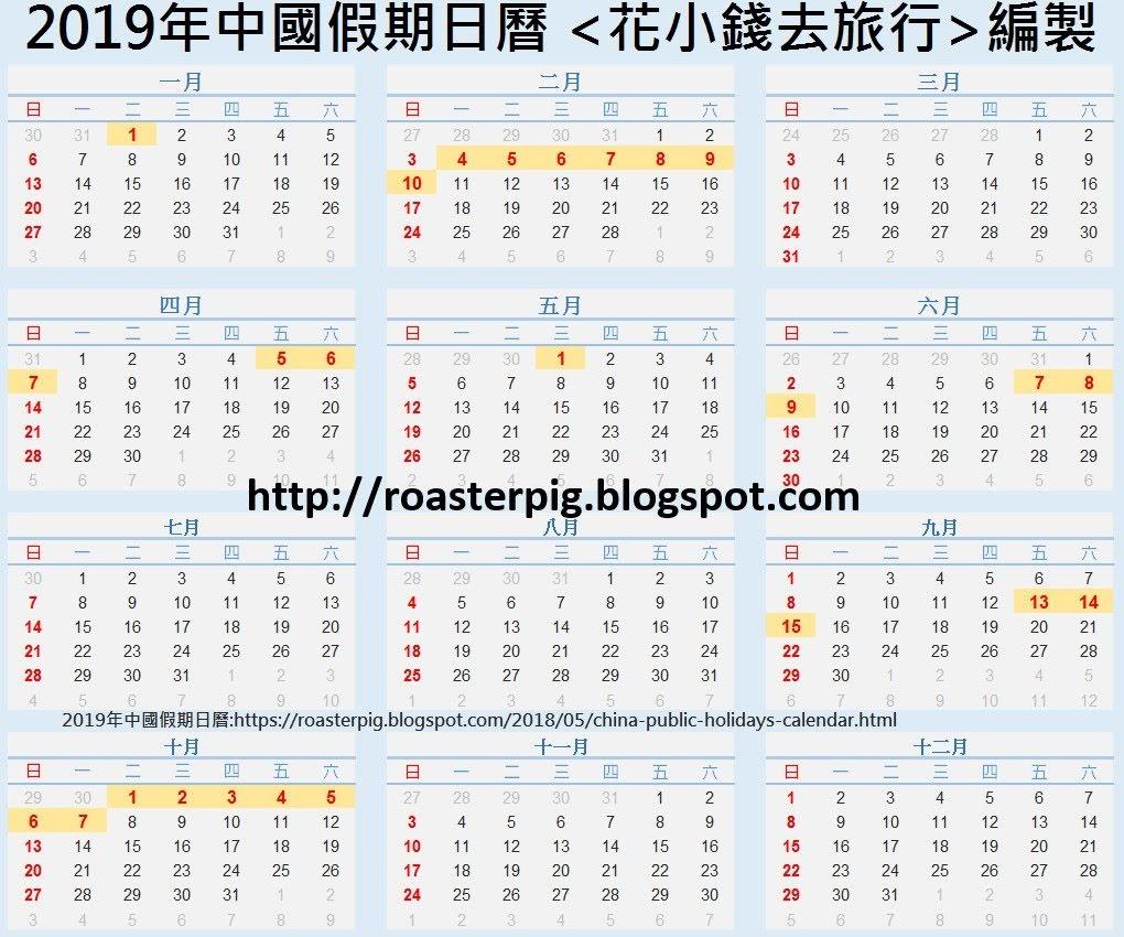 2019年中國公共假期+假期日曆+小長假+黃金週 - 花小錢去旅行