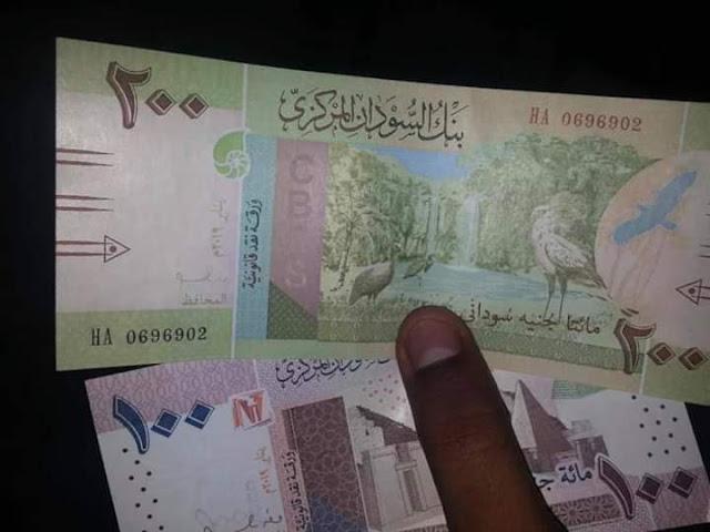 الفئتين الجديتين من العملة السودانية 100 جنيه و 200 جنيه سوداني