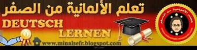 شروحات لقواعد اللغة الألمانية باللغة العربية