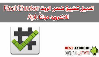 تحميل روت تشيكر Root Checker Apk لمعرفة أن الجهاز عمل روت أم لا