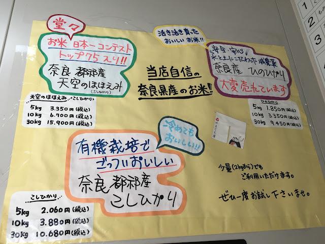 天空のほほえみ、奈良県産ひのひかり、奈良県産こしひかり