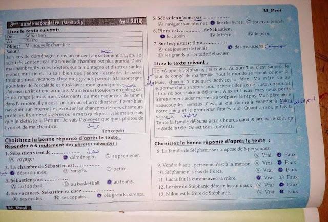 حل البوكليت الثالث الفرنساوي ثانويه عامه 2018