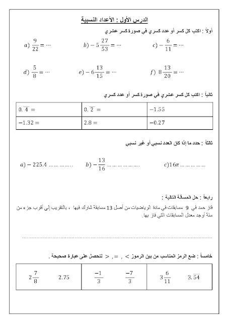 مراجعة الوحدة الأولى رياضيات