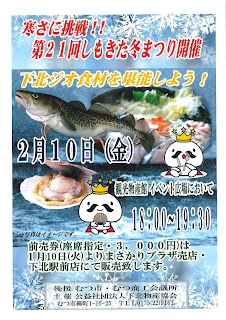 Shimokita Winter Festival 2017 poster 平成29年第21回しもきた冬まつり ポスター むつ市 Fuyu Matsuri Mutsu City