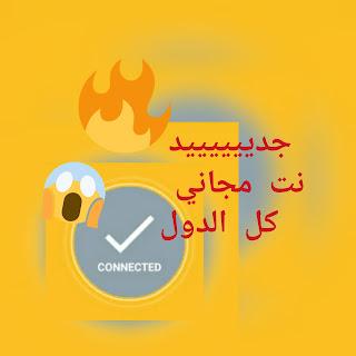 جديد yoga vpn للانترنت المجاني يعود على جميع الدول المغرب،العراق،الاردن،فلسطين،السودان،..